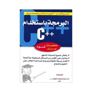 شوم ايزى البرمجة بلغة ++C