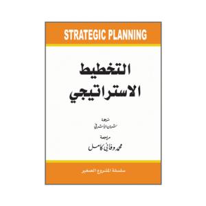 التخطيط الاستراتيجى