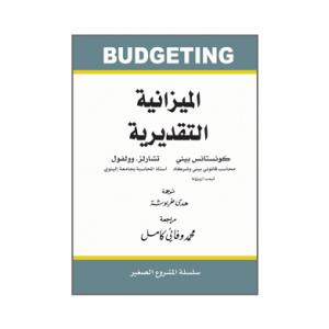الميزانية التقديرية