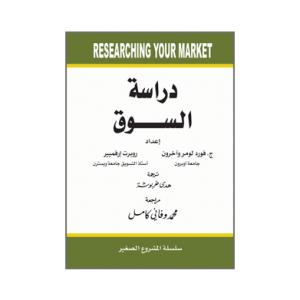 دراسة السوق