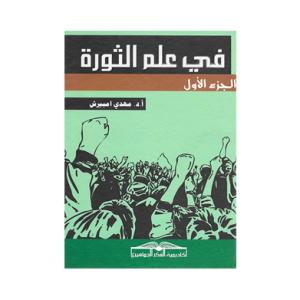 فى علم الثورة – الجزء الأول