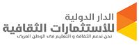 الدار الدولية للاستثمارات الثقافية