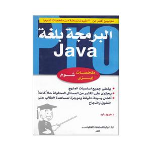 شوم ايزى البرمجة بلغة Java